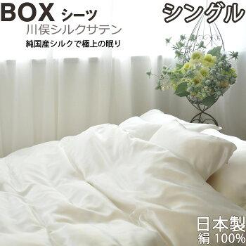 ボックスシーツ(シングル100×200×30cm)