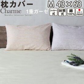 枕カバー ピロケース M 43×63 ファスナー 式 封筒 式 北欧 おしゃれ ストライプ ガーゼ 綿 綿100 日本製 春 秋 夏 一重ガーゼ