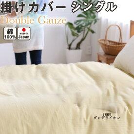 掛け布団カバー シングル 150×210 ダブルガーゼ 綿100 % 日本製 やわらか 長持ち 岩本繊維【受注生産】