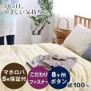 クーポン配布中 掛け布団カバー シングル 150×210 ダブルガーゼ 綿100 % 日本製 やわらか 長持ち 岩本繊維【受注生産】