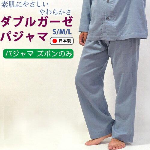 【パンツのみご希望の方に】こころくるむパジャマ メンズ 替えパンツ S〜L ダブルガーゼ 綿100 % 日本製 岩本繊維【受注生産】