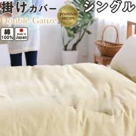 プレミアム掛け布団カバー シングル 150×210 ダブルガーゼ 綿100% 日本製 岩本繊維【受注生産】