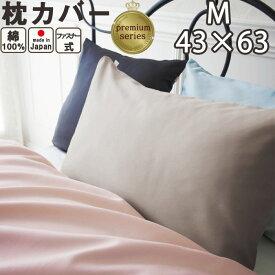 プレミアム枕カバー M 43×63 用 コの字型ファスナー エジプト綿100 % 80エジプシャン 日本製 岩本繊維 GIZA【受注生産】