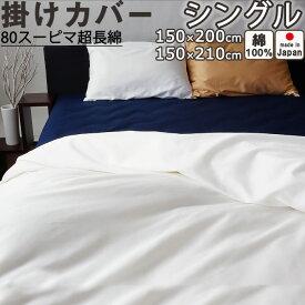 【 クーポン 配布中 】掛け布団カバー シングル 150×200 150×210 掛けカバー シングルサイズ サテン スーピマ超長綿 美しい光沢ととろけるような肌触り 綿 シングルロング シングルロングサイズ 【 日本製 】