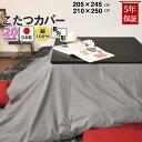 こたつ布団カバー 長方形 205×245 , 210×250 綿100 % 日本製 ピンク ブルー アイボリー ブラウン グリーン イエロー…