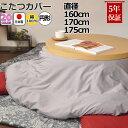 【 クーポン 配布中 】 こたつ布団カバー 円形 直径160 直径170 直径175 綿100 % 日本製 ピンク ブルー アイボリー ブ…