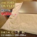 こたつ布団カバー 200×250cm むら糸「狐」安らぎの空間を演出 綿100% 日本製 【 数量限定 返品・交換不可 】