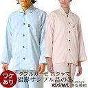 【 撮影サンプル品の為 】訳あり ダブルガーゼ パジャマ XS S M L メンズ レディース 男女兼用 長袖 綿100 % 前開き …