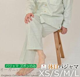 【 クーポン 配布中 】【 ズボン のみご希望の方に 】オーガニックコットン パジャマ メンズ | 休日パジャマ メンズ XS SS S M L おしゃれ 送料無料 ギフト プレゼント ダブルガーゼ 綿 100 天然素材 ルームウェア 男性 日本製 メーカー【受注生産】