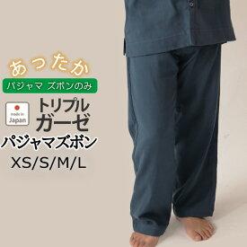 【 クーポン 配布中 】【 ズボンのみご希望の方に 】冬 あたたか メンズ パジャマズボン 三重ガーゼ 休日パジャマズボン あったか 男性 おしゃれ ガーゼ 綿100 XS S M L 送料無料 無地 日本製 メーカー 直販【受注生産】