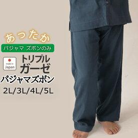 【 クーポン 配布中 】【 ズボンのみご希望の方に 】冬 あたたか メンズ パジャマズボン 大きいサイズ 三重ガーゼ 休日パジャマズボン あったか 男性 おしゃれ ガーゼ 綿100 XL 2L 3L 4L 5L 送料無料 無地 日本製 メーカー 直販【受注生産】