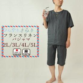 【 ひんやり はりつかない 】麻 メンズ パジャマ 2L LL XL 夏 フランスリネン 半袖 半ズボン 麻100 爽やか 上下セット 日本製 男性用 ヘンリーネック 衿なし【受注生産】
