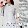 【60代女性】夏のパジャマは体を冷やさない薄手の長袖!肌触りのいいおすすめは?