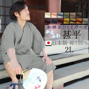 メンズ 甚平 夏 涼しい 父の日 ガーゼ 男性 男 じんべい 日本製 2L XL LL 綿100% 夏祭り 花火 前開き おしゃれ ルー…