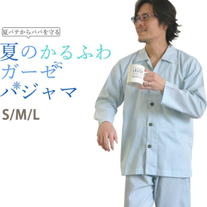 【 父の日 プレゼント 】 【 送料無料 】夏 メンズ パジャマ ガーゼ 日本製 和晒 長袖 S M L 綿100 % 前開き 夏用 上下セット 岩本繊維 夏用 軽くやわらか 肩こり さんに ひとえ