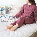 ガーゼパジャマ レディース | ガーゼパジャマの襟なし 和晒1重ガーゼ 送料無料 S M L ギフト プレゼント 綿 綿100 コットン 夏 ルームウェア 女性 婦人 前開き 長袖 日本製 メーカー