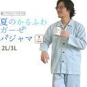 【敬老の日 ペアで1000円オフ】【軽量】夏 メンズ パジャマ ガーゼ 2L 3L 日本製 大きい サイズ 和晒 長袖 綿100 % 前…
