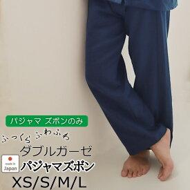 【 ズボンのみご希望の方に 】ガーゼパジャマズボン メンズ | 休日パジャマズボン XS SS S M L おしゃれ ギフト プレゼント ダブルガーゼ 綿 100 コットン ルームウェア 男性 日本製 メーカー【受注生産】