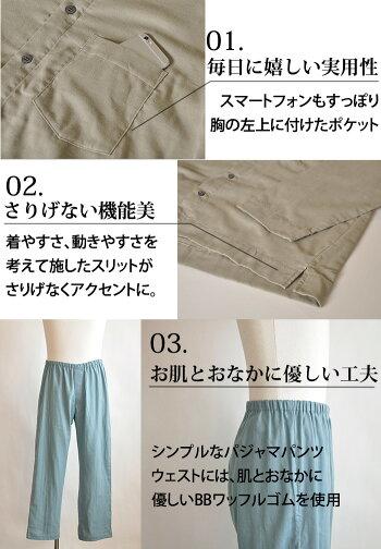 ダブルガーゼパジャマ日本製