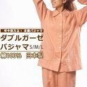 やわらか ダブルガーゼ パジャマ レディース 長袖 前開き 綿100 % 上下セット 日本製 女性用 婦人用 プレゼント ギフ…