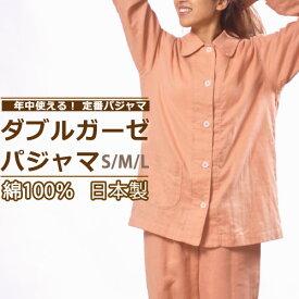 【 クーポン 配布中 】やわらか ダブルガーゼ パジャマ レディース 長袖 前開き 綿100 % 上下セット 日本製 女性用 婦人用 プレゼント ギフト 花以外 S M L 【受注生産】母の日のプレゼントに