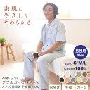 【父の日 ギフト】やわらか ダブルガーゼ パジャマ メンズ 半袖 前開き 綿100 % 上下セット 日本製 男性用 【 ギフト対応 】【受注生産】