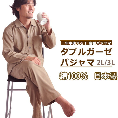【 クーポン 配布中 】 メンズ パジャマ 2L 3L ダブルガーゼ 日本製 長袖 前開き 綿100 % 上下セット 男性用 紳士 大きいサイズ【 ギフト対応 】【受注生産】