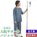 【 クーポン 配布中 】 入院 前開き パジャマ メンズ 綿100 送料無料 日本製 ニット 天竺 コットン 紳士用 手術 男性 …