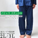 【 クーポン 配布中 】【 ズボン のみご希望の方に】メンズ パジャマズボン単品 長ズボン パンツ サテン 綿 超長綿 スーピマ綿 ギフト プレゼント 春 秋 ルームウェア 部屋着 2L XL LL
