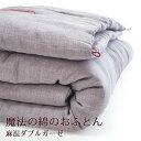 冬用 綿布団 シングル 【スーピマコットン】 150×210 魔法の綿のおふとん 中綿2.0kg 側生地:麻混ダブルガーゼ 日本製…