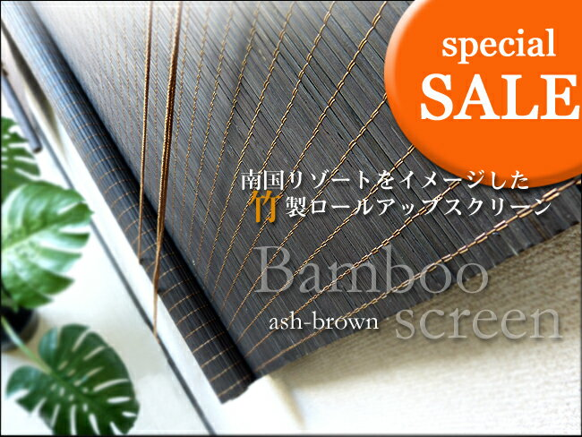 南国リゾート 竹製 ロールスクリーン 竹簾 すだれ タヒチ88×180cm 1本売り