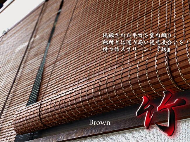 【高遮光性 竹ロールアップ 【結】 幅88×丈180cm ブラウン ロールスクリーン 竹すだれ