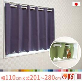 【28色・2000サイズから選べるオーダー小窓カーテン】幅125cmx丈20〜120cmまで カフェカーテン オーダーカーテン 遮光1級 防炎 形状記憶加工 目隠し