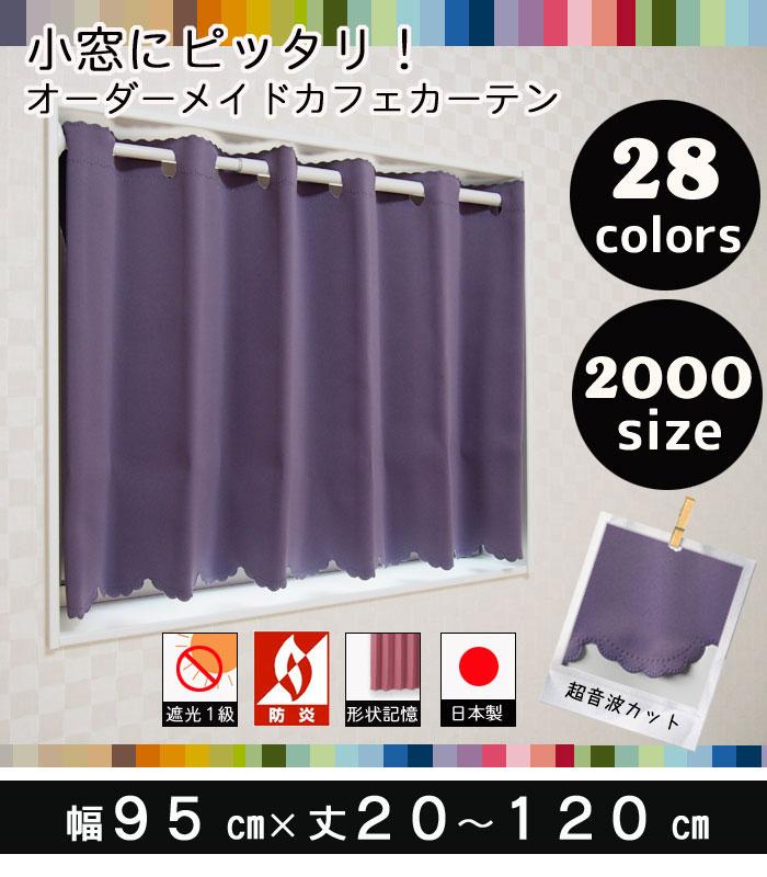 【28色・2000サイズから選べるオーダー小窓カーテン】幅95cmx丈20〜120cmまで カフェカーテン オーダーカーテン 遮光1級 防炎 形状記憶加工 目隠し のれん 間仕切り