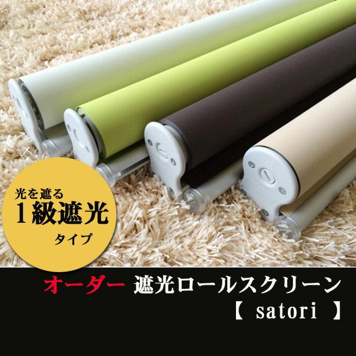 幅91〜180×高さ130〜220cm オーダー ロールスクリーン(1級遮光)【satori】ロールカーテン 断熱 防音