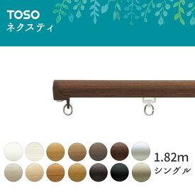 カーテンレール TOSO【ネクスティ】1.82m シングルセット正面付けor天井付け 同じ価格!【取り付けに必要な部品は全てセットしております】 日本製