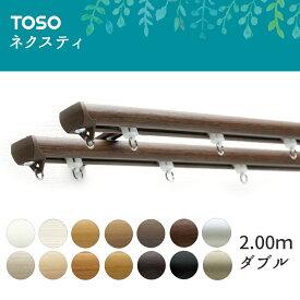 カーテンレール TOSO【ネクスティ】2.00m ダブルMセット正面付けor天井付け 同じ価格!【取り付けに必要な部品は全てセットしております】2m 日本製