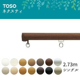 カーテンレール TOSO【ネクスティ】2.73m シングルセット 正面付けor天井付け 同じ価格!【取り付けに必要な部品は全てセットしております】 日本製