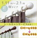 【1cm単位でカットしてお届け】オーダー木製カーテンレール32 匠【takumi】【1.11m〜2.1m】【ダブルタイプ】装飾レール