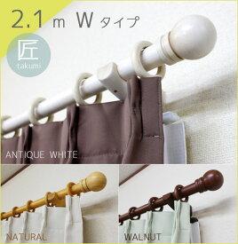 木製カーテンレール32 匠【takumi】2.1m ダブルタイプ※こちらのサイズは在庫限りとなります。