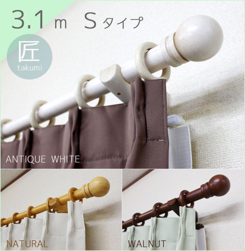 木製カーテンレール32 匠【takumi】 3.1m シングルタイプ 装飾レール 【送料区分:200サイズ】