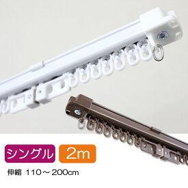 お買い物マラソンクーポン発行中★角型伸縮カーテンレール 2.0m シングルタイプ