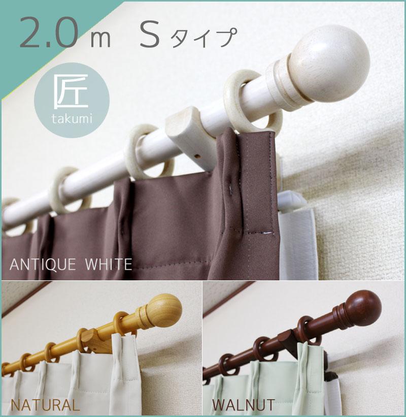 木製カーテンレール32 匠【takumi】2.0m シングルタイプ 【送料区分:140サイズ】