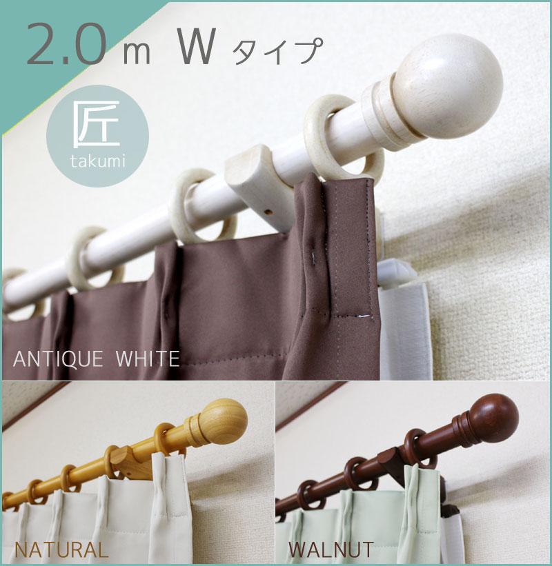 木製カーテンレール32 匠【takumi】2.0m ダブルタイプ 【送料区分:140サイズ】
