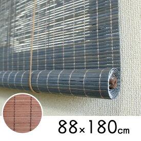 竹 ロールスクリーン 88×180cm 【タヒチ】 竹簾 すだれ アッシュブラウン ブラウン