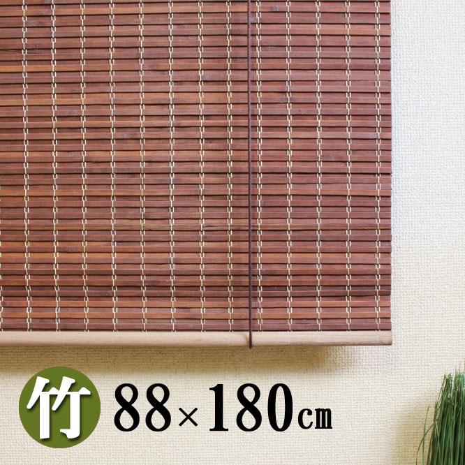 高遮光性 竹ロールアップ 【結】 幅88×丈180cm ブラウン ロールスクリーン 竹すだれ