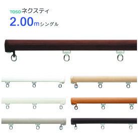 カーテンレール TOSO【ネクスティ】2.00m シングルセット正面付けor天井付け 同じ価格!【取り付けに必要な部品は全てセットしております】2m 日本製