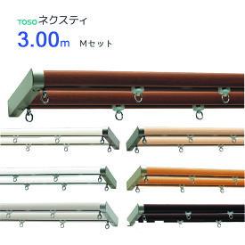 カーテンレール TOSO【ネクスティ】3.00m ダブルMセット (ジョイント)正面付けor天井付け 同じ価格!【取り付けに必要な部品は全てセットしております】3m 日本製
