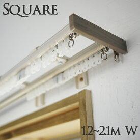 木目調 装飾カーテンレール 【スクエア】 2.0m ダブル 伸縮レール 持ち上げ式 遮光タイプ