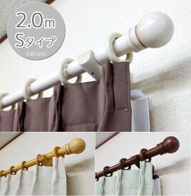 カーテンレール 木製 匠【takumi】2.0m シングルタイプ 【送料区分:140サイズ】